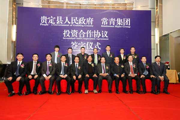 Front row: Meng Qiliang (L5), Vice Governor of Guizhou Province, Tan Sri Tiong Hiew King (L6), Executive Chairman of Rimbunan Hijau Group and Co-Chairman of APECF, Xiao Wunan (L7), Executive Vice Chairman of APECF